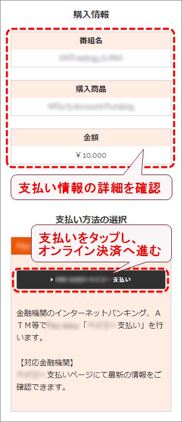 XMTrading_入金_オンライン決済_確認画面_mb