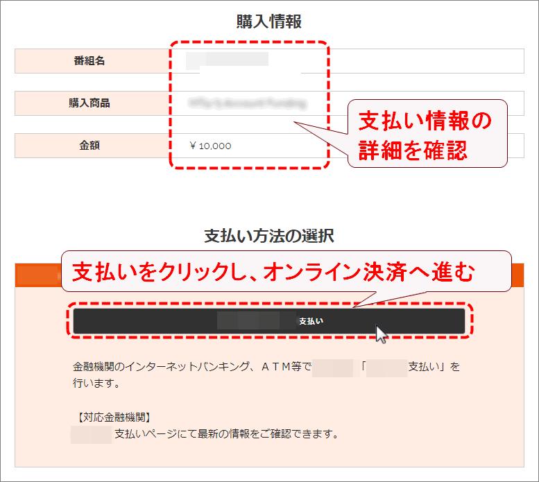 XMTrading_入金_オンライン決済_確認画面_pc
