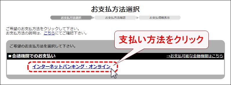 XMTrading_入金_オンライン決済_支払方法選択