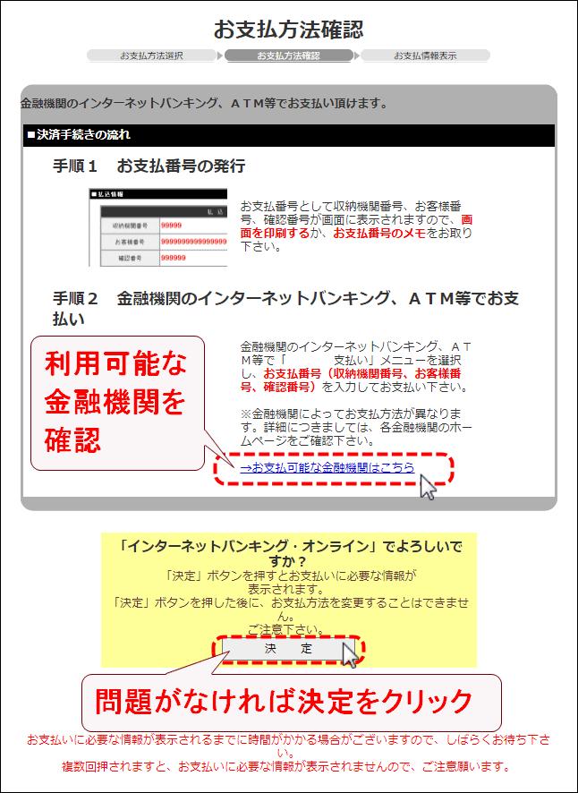 XMTrading_入金_オンライン決済_支払方法確認