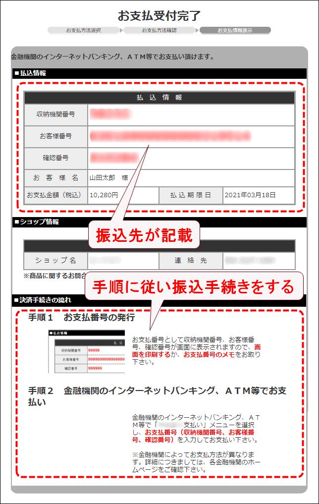 XMTrading_入金_オンライン決済_支払情報表示