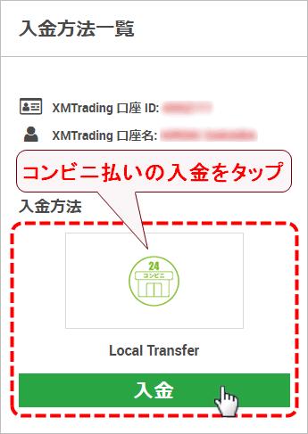XMTrading_入金_コンビニ決済_入金選択_mb