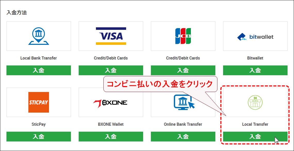 XMTrading_入金_コンビニ払い_入金選択_pc