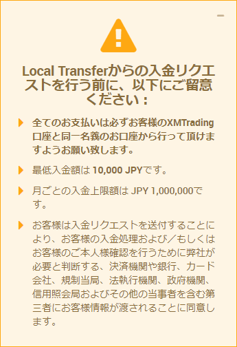 XMTrading_入金_オコンビニ払い_入金注意事項_mb