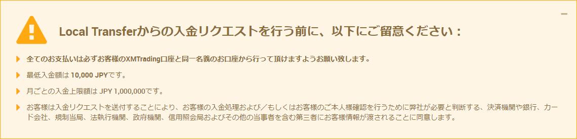 XMTrading_入金_オコンビニ払い_入金注意事項_pc
