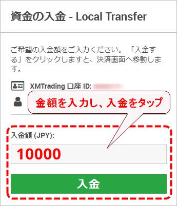XMTrading_入金_コンビニ払い_入金額入力_mb