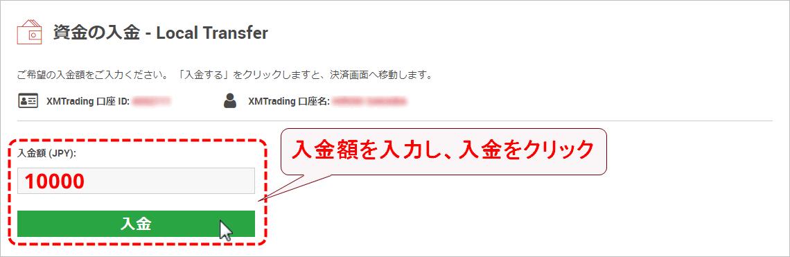 XMTrading_入金_コンビニ払い_入金額入力_pc