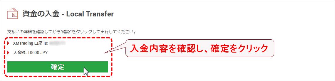 XMTrading_入金_コンビニ払い_入金額確定_mb