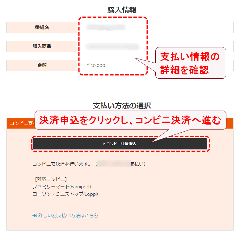 XMTrading_入金_コンビニ払い_確認画面_pc