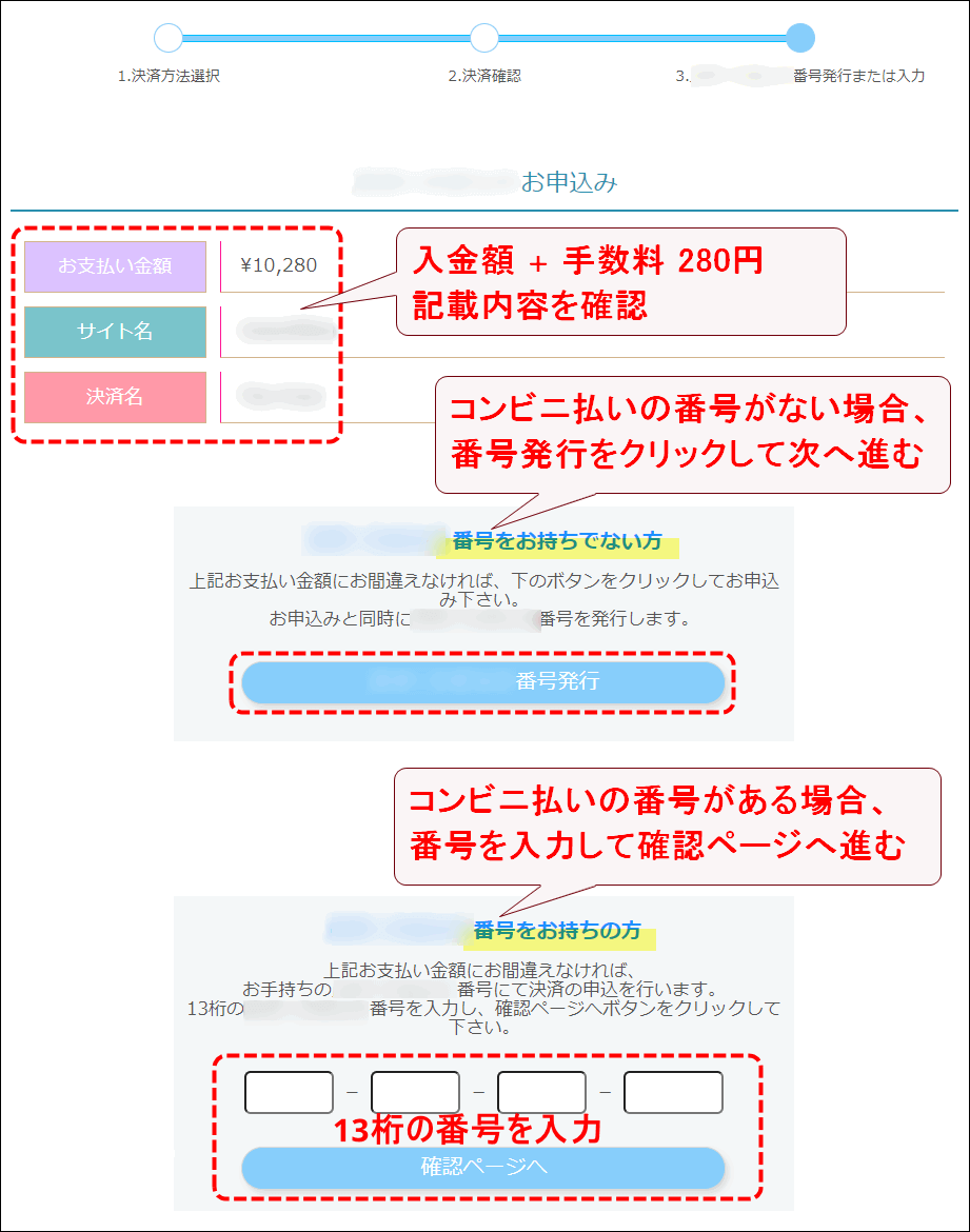 XMTrading_入金_コンビニ払い_番号入力