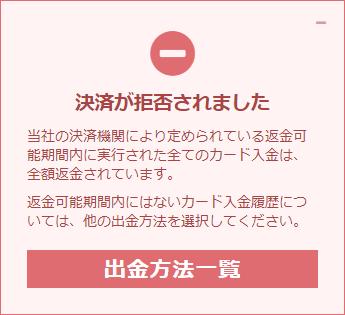 XMTrading_出金_クレジットカード_期限切れ_mb