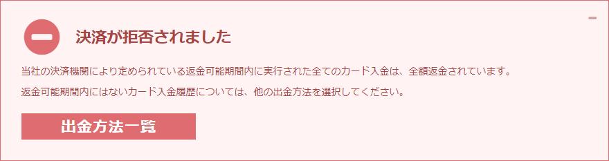 XMTrading_出金_クレジットカード_期限切れ_pc