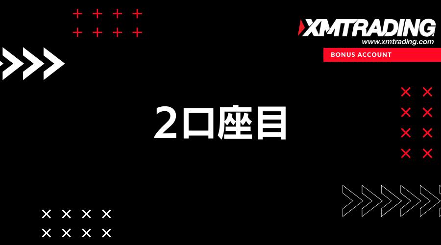 XMTrading複数口座2口座目