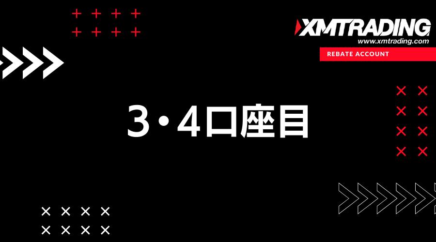 XMTrading複数口座3/4口座目