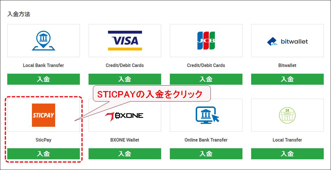XMTrading_入金_STICPAY_入金選択_pc