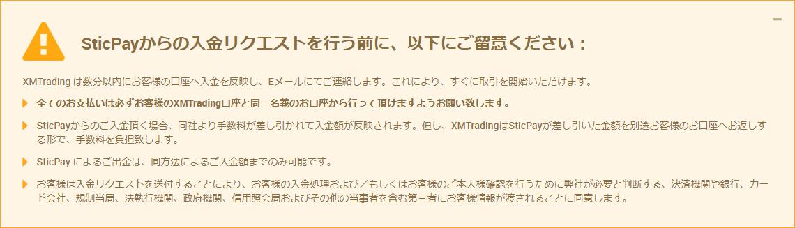 XMTrading_入金_STICPAY_入金注意事項_pc