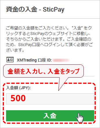 XMTrading_入金_STICPAY_入金額入力_mb