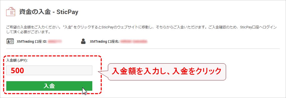 XMTrading_入金_STICPAY_入金額入力_pc