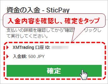 XMTrading_入金_STICPAY_入金額確定_mb