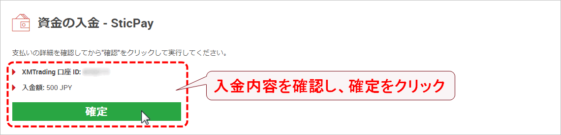 XMTrading_入金_STICPAY_入金額確定_pc