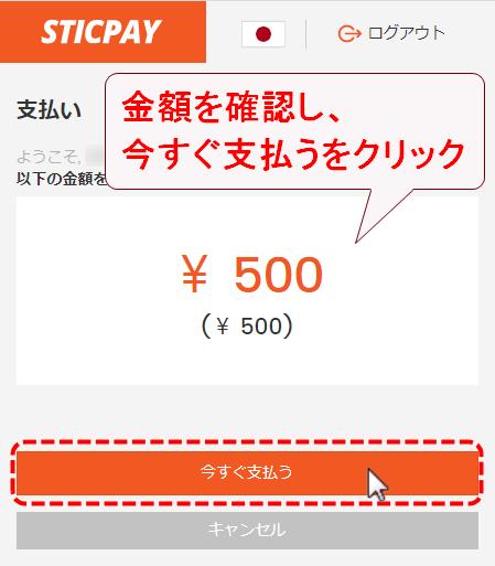 XMTrading_入金_STICPAY決済画面
