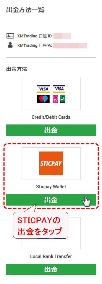 XMTrading_出金_STICPAY_方法選択_mb