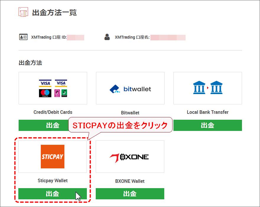 XMTrading_出金_STICPAY_方法選択_pc