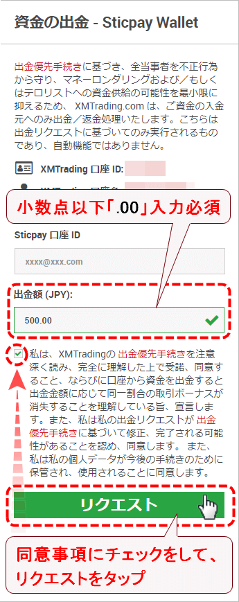 XMTrading_出金_STICPAY_出金額_mb