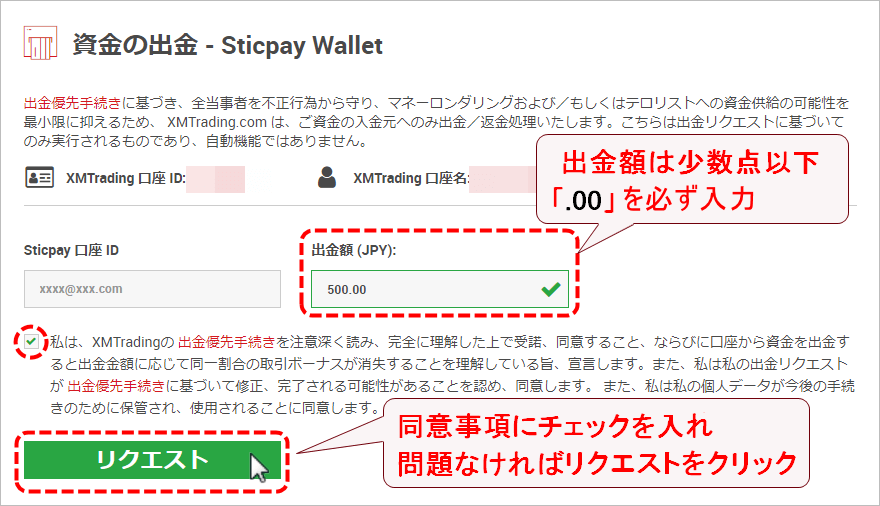 XMTrading_出金_STICPAY_出金額_pc
