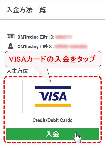 XMTrading_入金_VISAカード_入金選択_mb