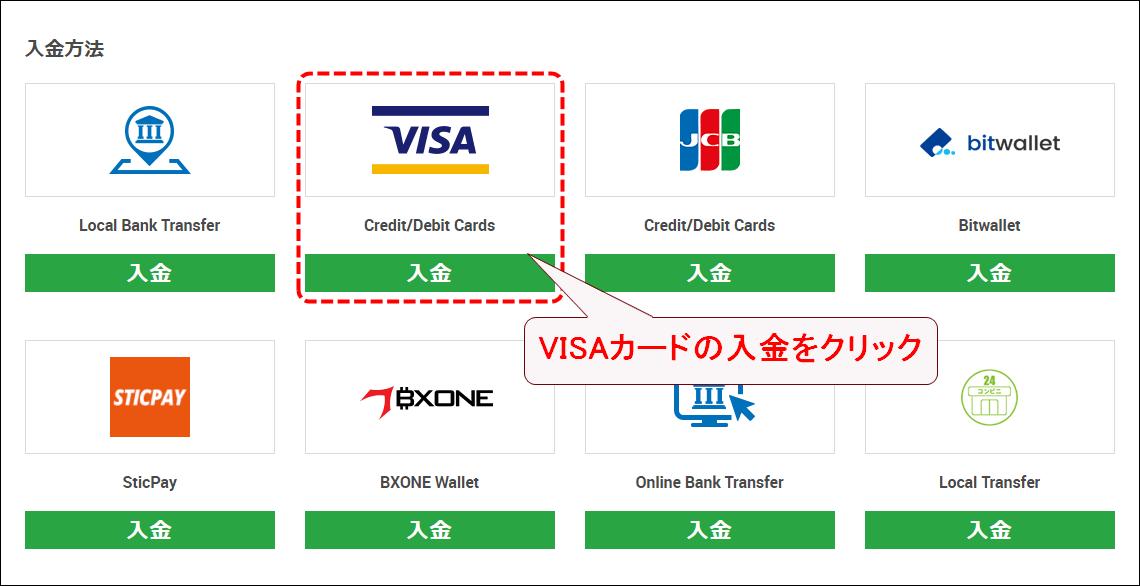 XMTrading_入金_VISAカード_入金選択_pc