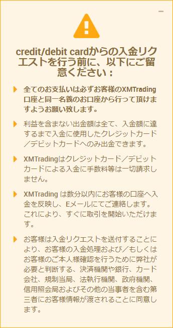 XMTrading_入金_VISAカード_入金注意事項_mb