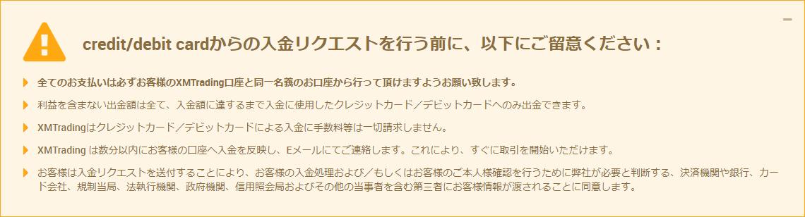 XMTrading_入金_VISAカード_入金注意事項_pc
