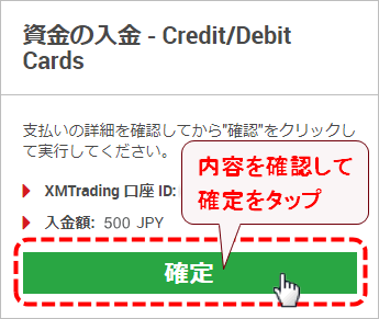 XMTrading_入金_VISA_入金額確定_mb