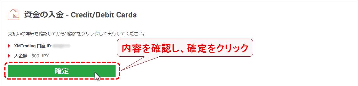 XMTrading_入金_VISA_入金額確定_pc
