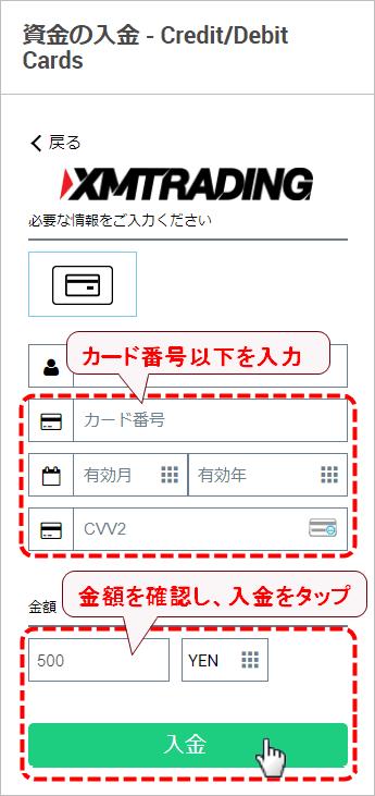 XMTrading_入金_VISAカード_カード情報入力_mb