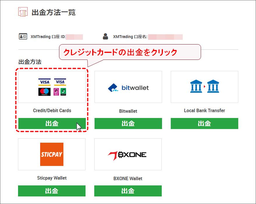 XMTrading_出金_クレジットカード_方法選択_pc