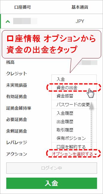XMTrading_出金_mb資金出金02