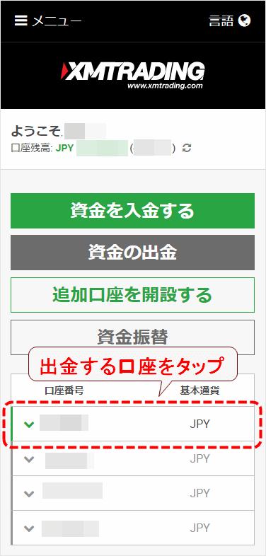 XMTrading_出金_mb資金出金01