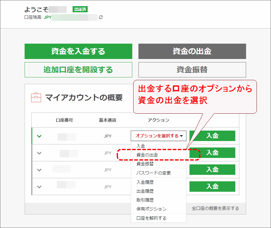 XMTrading_出金_pc資金出金