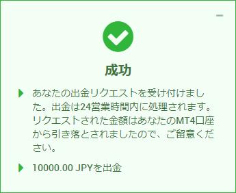 XMTrading_出金_成功画面_mb