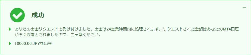 XMTrading_出金_成功画面_pc