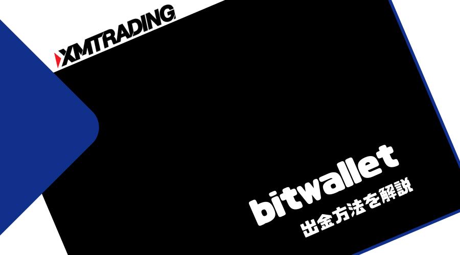 XMTRADING_出金_bitwallet