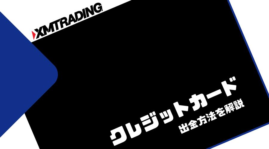 XMTRADING_出金_クレジットカード