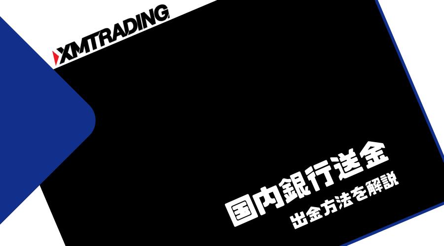 XMTRADING_出金_国内銀行送金