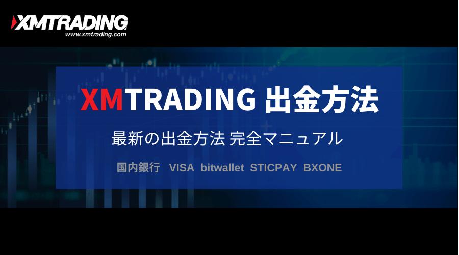 XMTRADING_出金_アイキャッチ