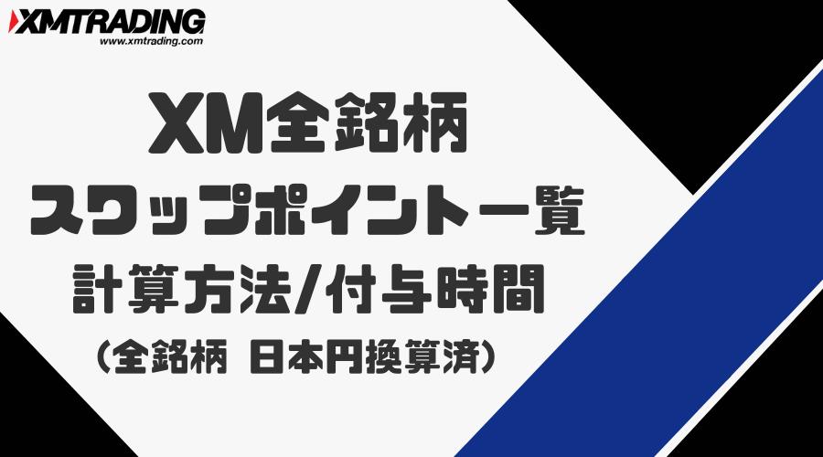XM_スワップポイントアイキャッチ1