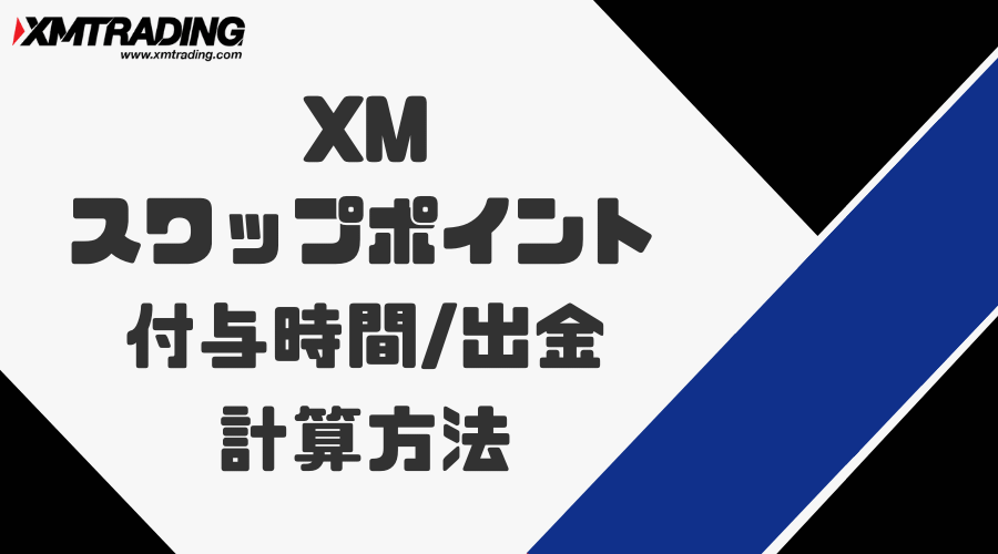 XM_スワップポイントアイキャッチ2