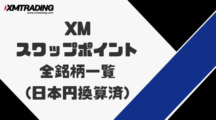 XM_スワップポイントアイキャッチ3