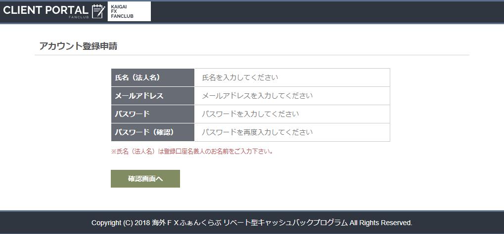 海外FXふぁんくらぶ会員登録画面